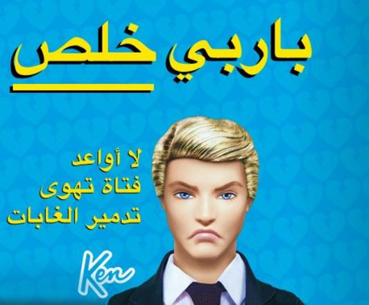 Ken 'dumps' Barbie over alleged deforestation