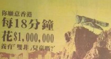 Hong Kong V China: Locust ad inflames tensions