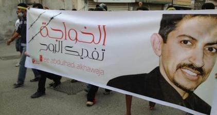 Bahrainis protest detention of ailing hunger striker Al-Khawaja