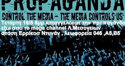 #Oloimega: Greeks garner momentum for Mega TV protest
